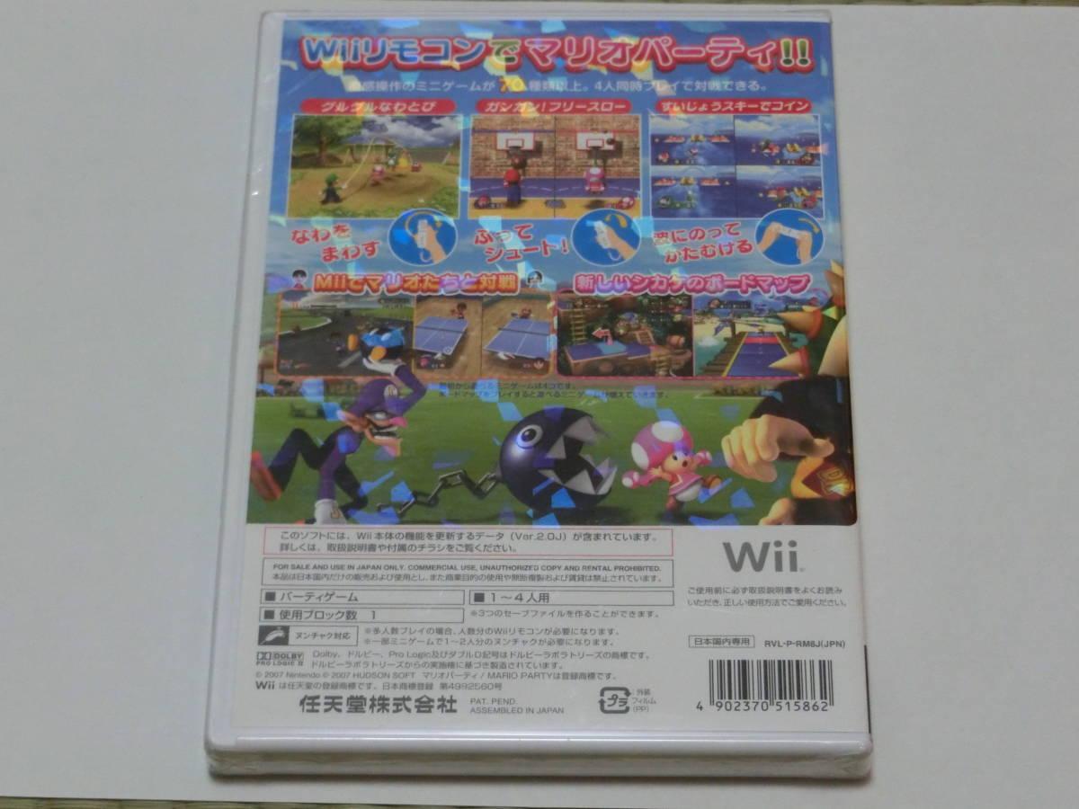 【レア即決】 新品未開封 Wii マリオパーティ8 ニンテンドー マリオ ソニック ルイージ マリパ 任天堂 ゲーム ドンキーコング