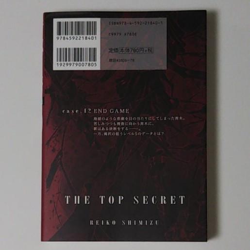 秘密 THE TOP SECRET 新装版 10/清水玲子/白泉社/メロディ掲載
