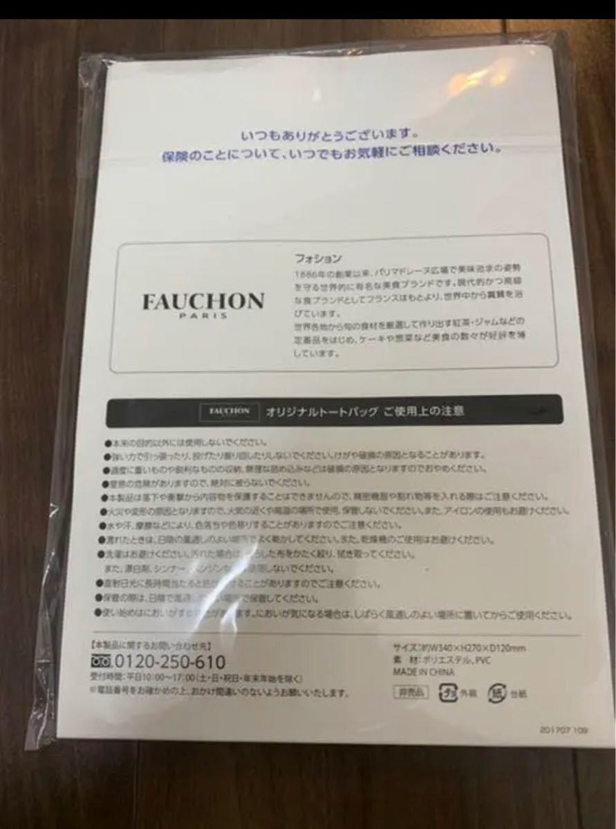 FAUCHON オリジナルトートバッグ