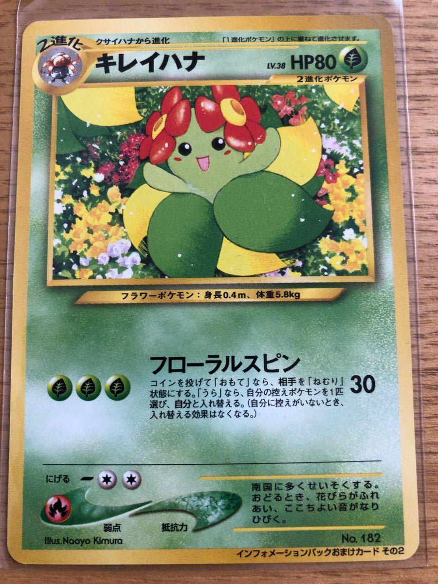 キレイハナ インフォメーションパック ポケモンカードゲーム ポケモンカード 未使用 美品 旧裏面 プロモ おまけカード その2_画像1