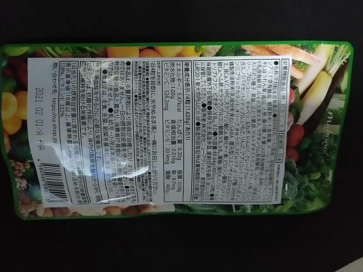 3袋x120粒 マカナ 葉酸 makana マカ 葉酸サプリ 葉酸 カルシウム_画像2
