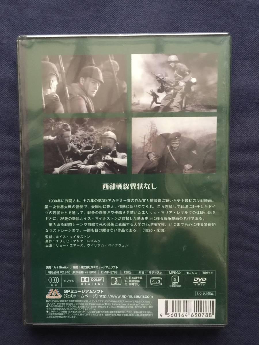 【新品】【セル】DVD『西部戦線異状なし』アカデミー賞受賞 リュー・エアーズ ウィリアム・ベイクウェル_画像2