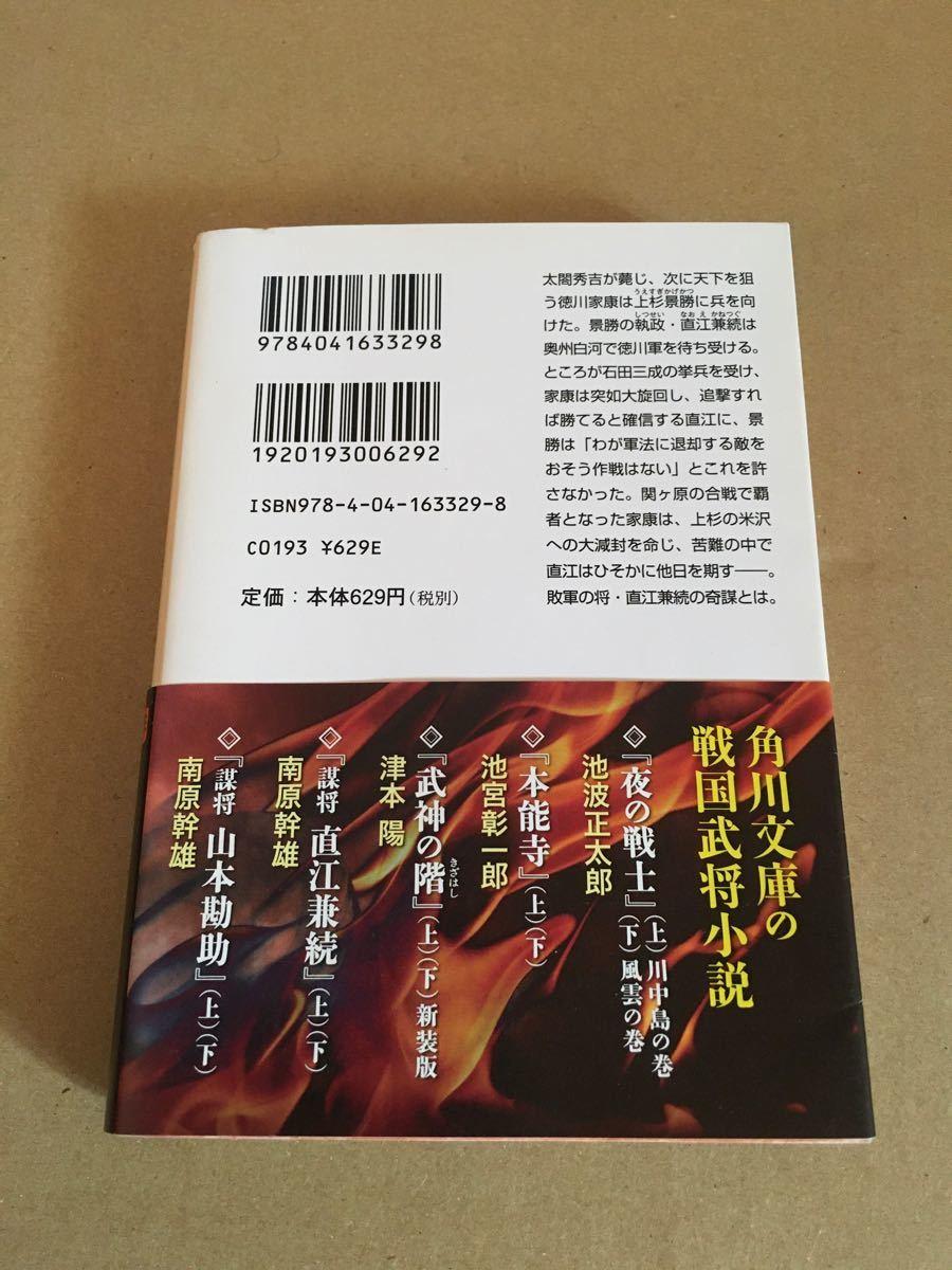 著: 南原幹雄 直江兼結 上 角川文庫 戦国史