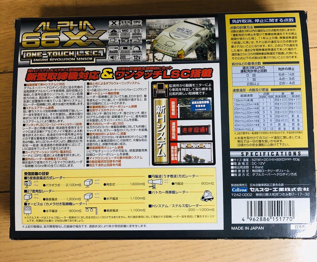 送料無料!【新品未使用品】CELLSTAR(セルスター)ALPHA 65XK_画像2