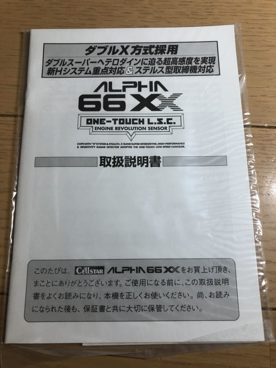 送料無料!【新品未使用品】CELLSTAR(セルスター)ALPHA 65XK_画像6