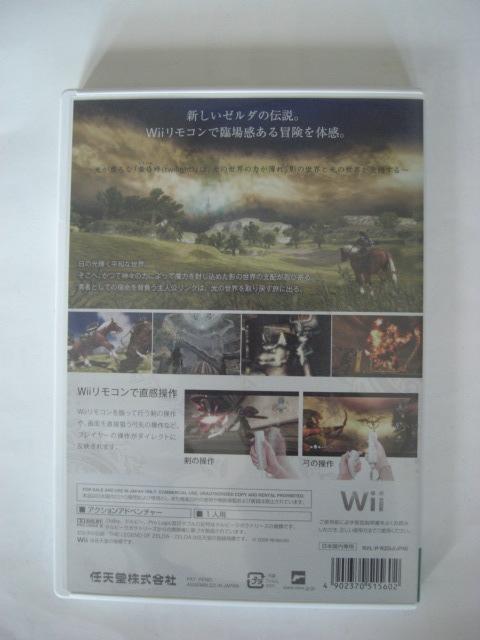 任天堂 Wii ソフト ゼルダの伝説 トワイライトプリンセス ゲーム
