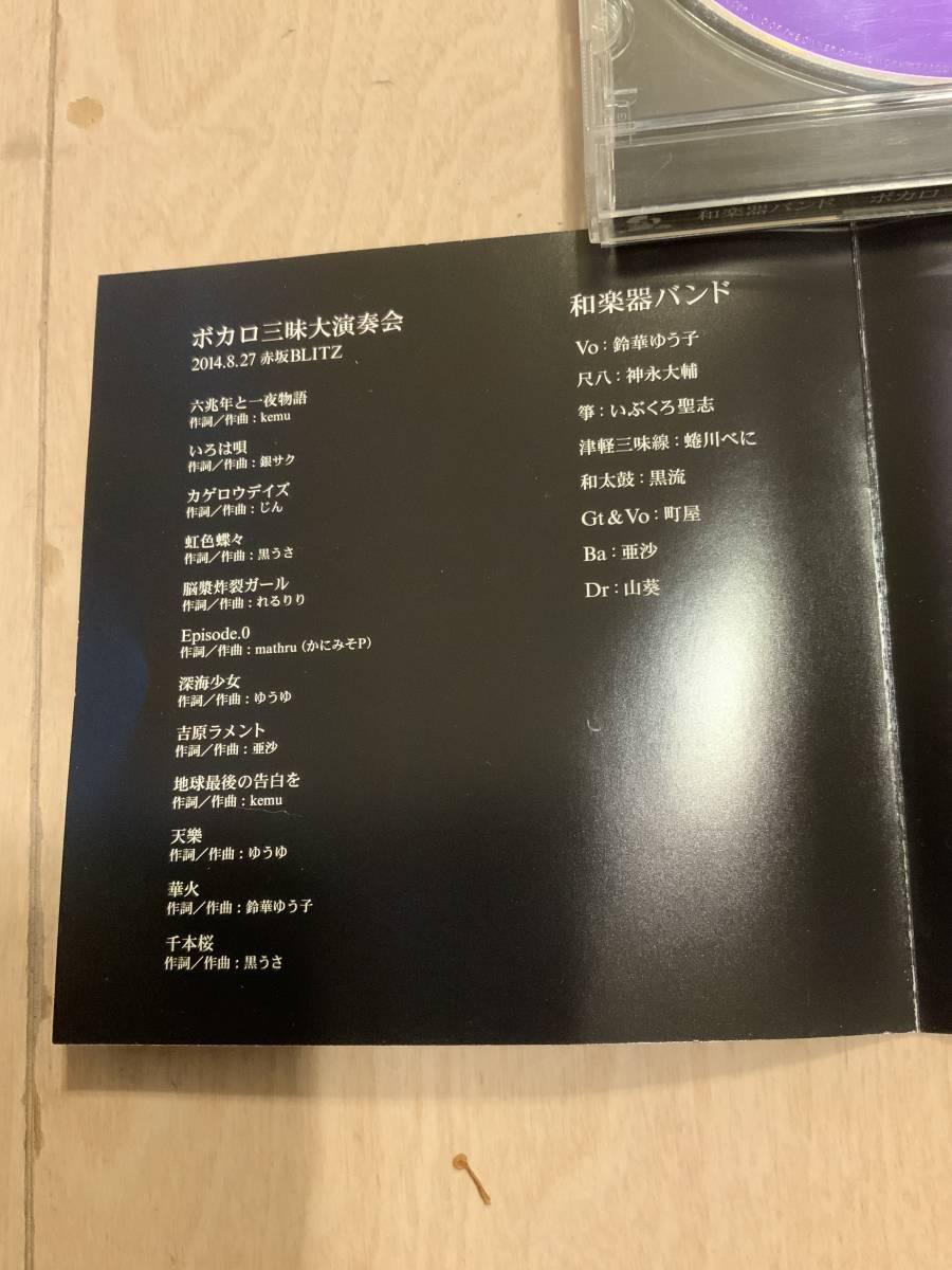 和楽器バンド ボカロ三昧 大演奏会 BEST SELECTION  ★レンタル落品_画像2
