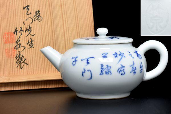 【 初代 三浦 竹泉 造 青華 松石図 後手 急須 共箱 】 京焼 煎茶道具 茶器 茶具 茶瓶 茶注 茶銚