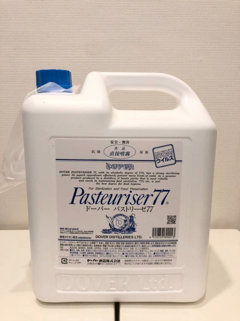 ドーバー パストリーゼ77 5L 除菌 消毒 アルコール消毒液 消毒剤 エタノール