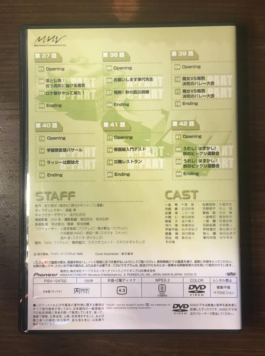 ハイスクール!奇面組 DVD-BOX-TWO
