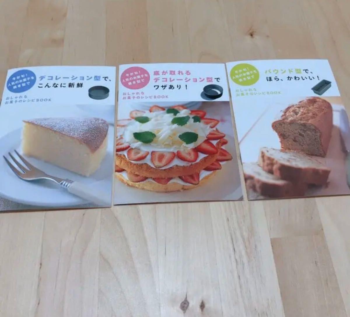 お菓子レシピブック