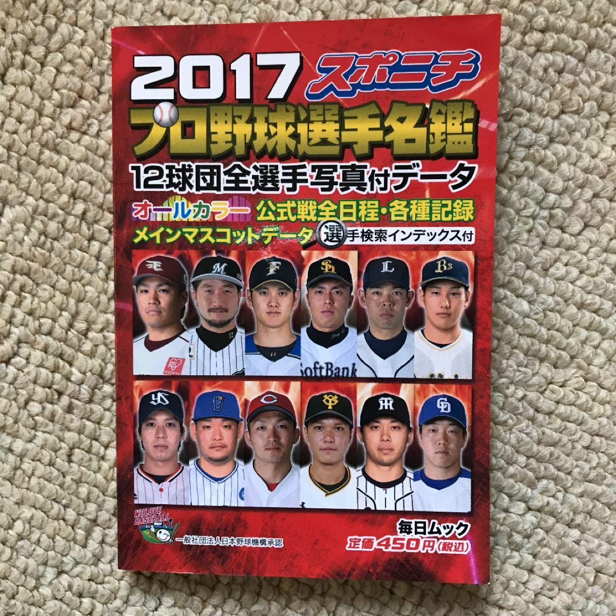 スポニチプロ野球選手名鑑 2017