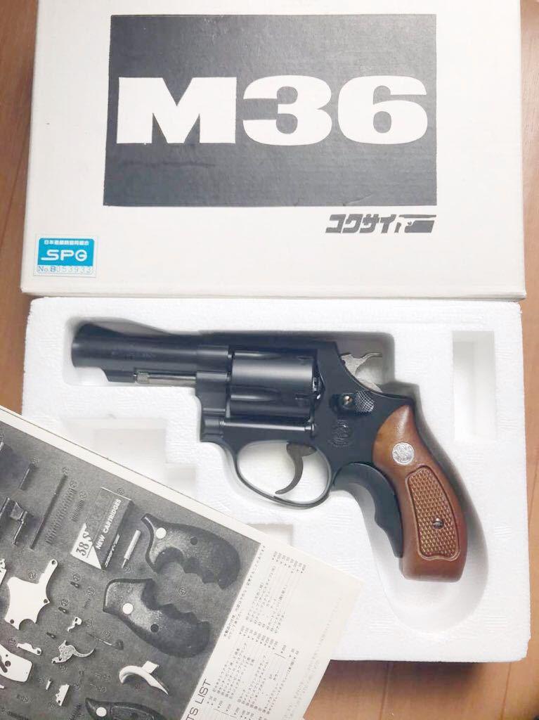 コクサイ製 M36 3in 未発火、完動品 ABS樹脂製_画像1