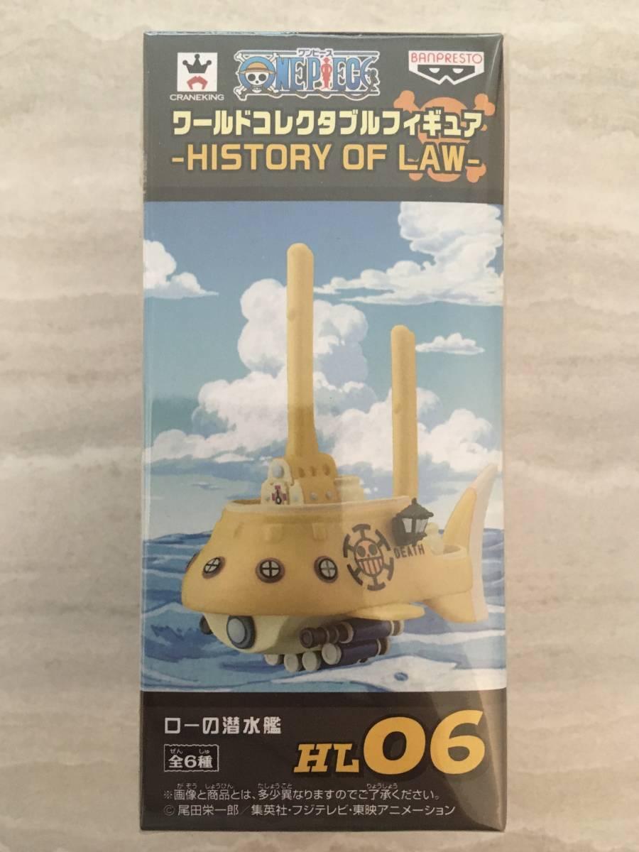 数2個あり ローの潜水艦 ワンピース ワールドコレクタブルフィギュア HISTORY OF LAW ONE PIECE ワーコレ