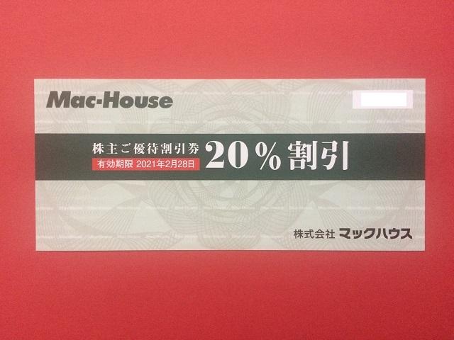 ★最新★ マックハウス Mac-House 株主優待割引券 20%割引 2021.2.28まで有効_画像1