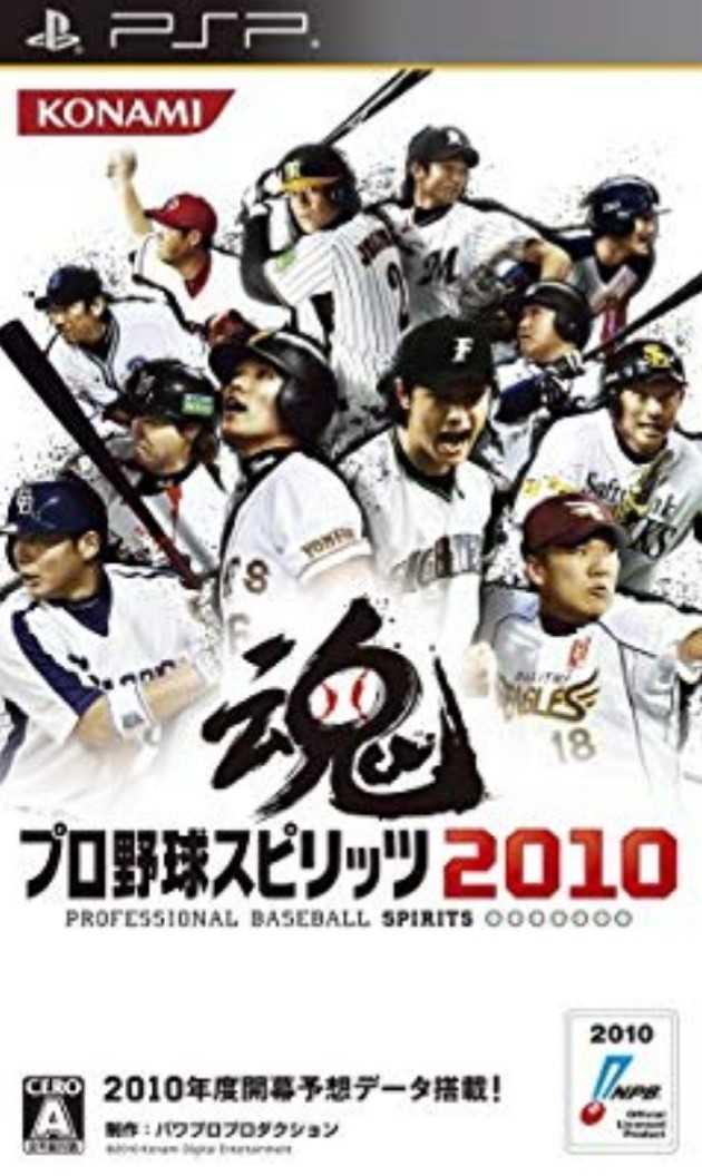 プロ野球スピリッツ2010 PSP