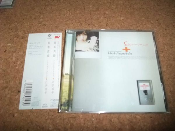 [CD] 良品 坂本真綾 シングルコレクション + プラス ハチポチ_画像1