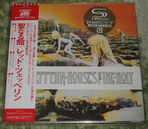 レッド・ツェッペリン / HOUSES OF THE HOLY 聖なる館 初回生産限定 紙ジャケット SHM-CD_画像1
