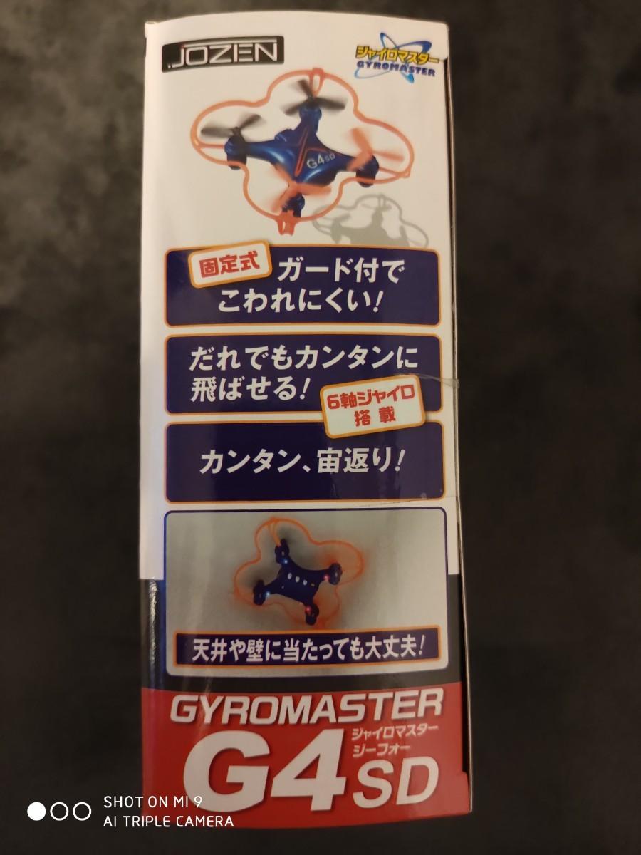 新品 ドローン ジャイロマスター G4SD