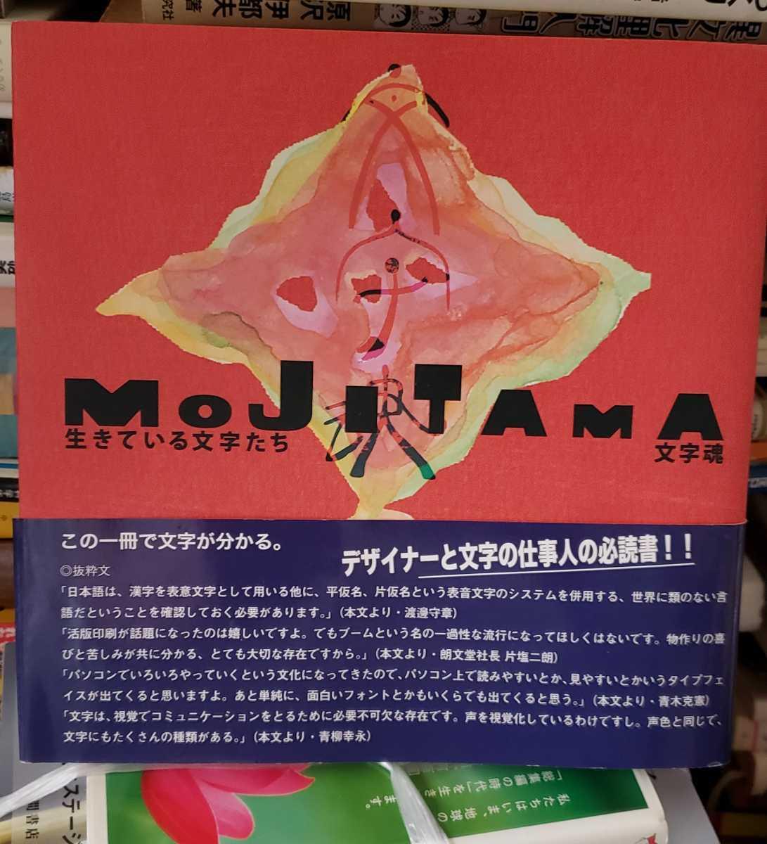 【非売品】MOJITAMA 文字魂 生きている文字たち【管理番号2Fhosocp本0502】コピーライター、宣伝、アートデザイン 美術 ロゴ_画像1