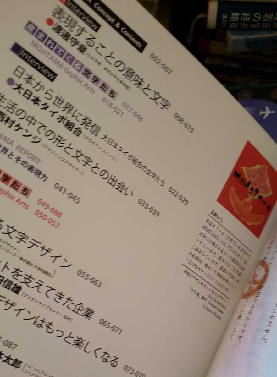 【非売品】MOJITAMA 文字魂 生きている文字たち【管理番号2Fhosocp本0502】コピーライター、宣伝、アートデザイン 美術 ロゴ_画像2