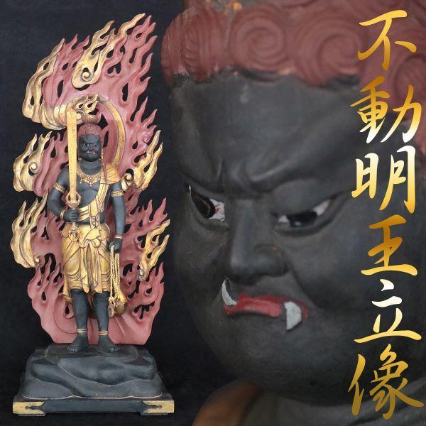 不動明王立像 時代仏教美術 楠木精密彫刻 置物 総高100cm 旧家初出【黒檀堂】_画像1