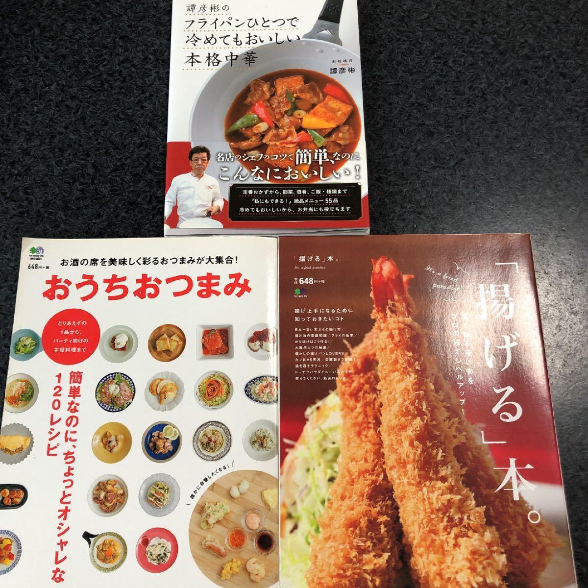 レシピ本まとめ売り