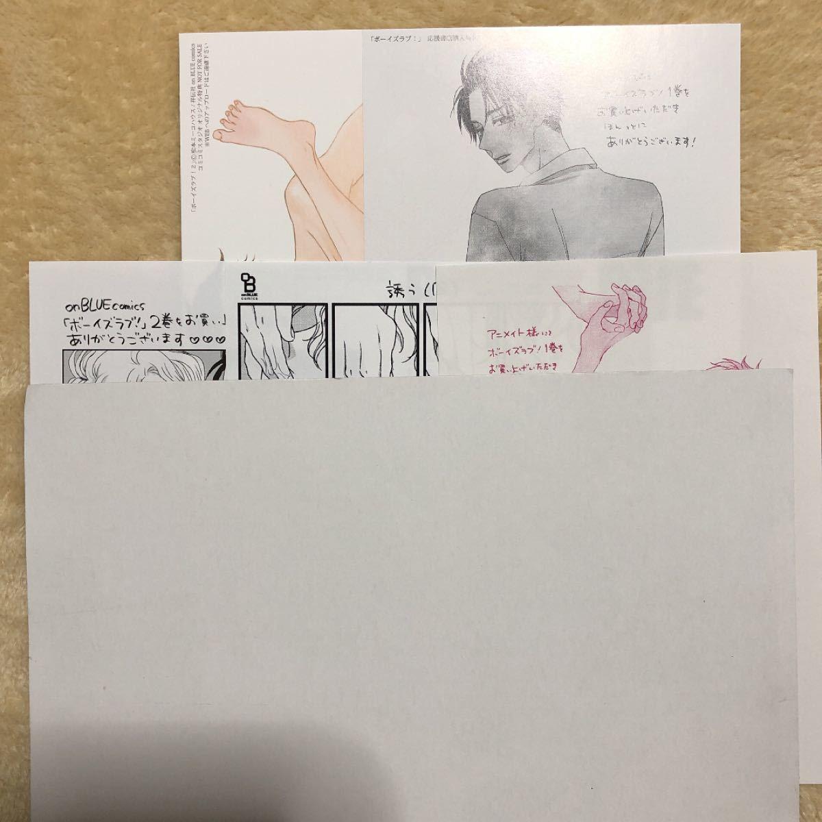 【特典】 松本ミーコハウス ペーパー BL