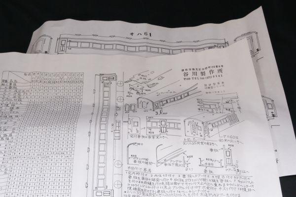 谷川製作所 国鉄客車 オハ61 キット_画像5