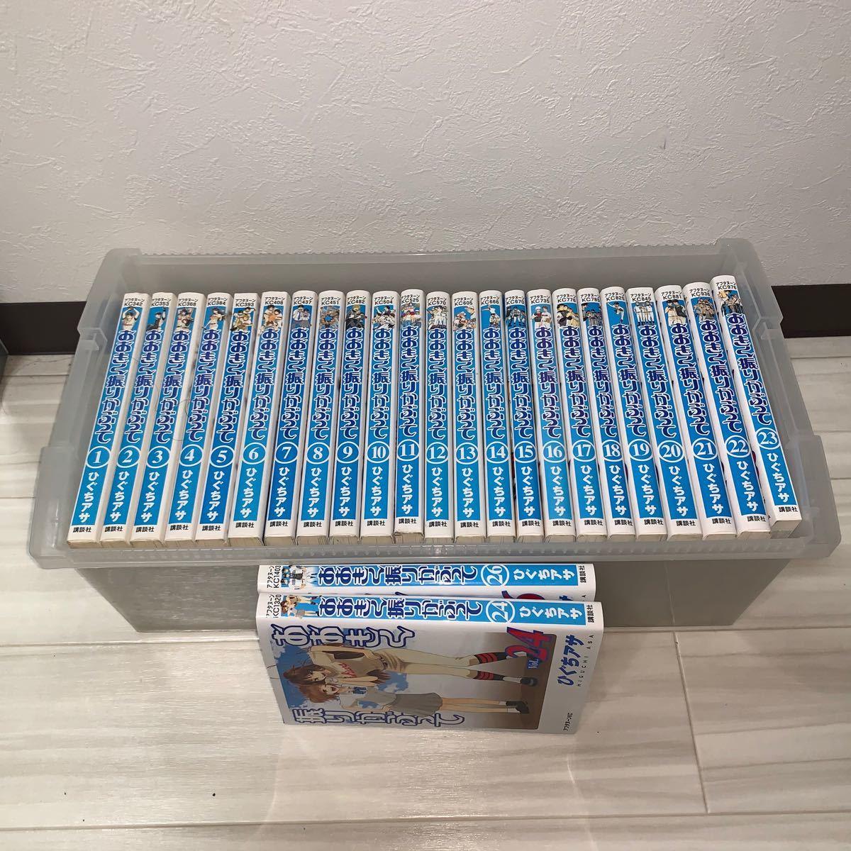 【セット売り】おおきく振りかぶって 1〜24巻、26巻