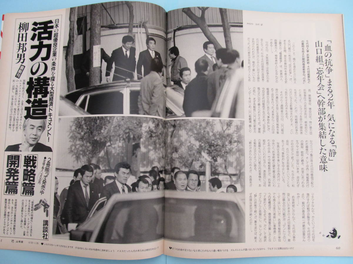 ★切抜◆2P◆『 山口組 』◆中古◆[ e201001126f ]超激レア記事!お見逃しなく!!_画像1