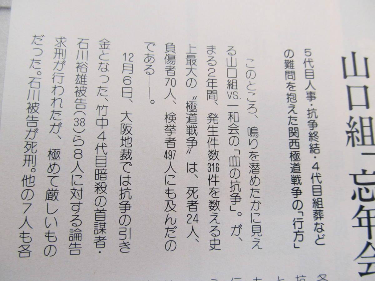 ★切抜◆2P◆『 山口組 』◆中古◆[ e201001126f ]超激レア記事!お見逃しなく!!_画像2