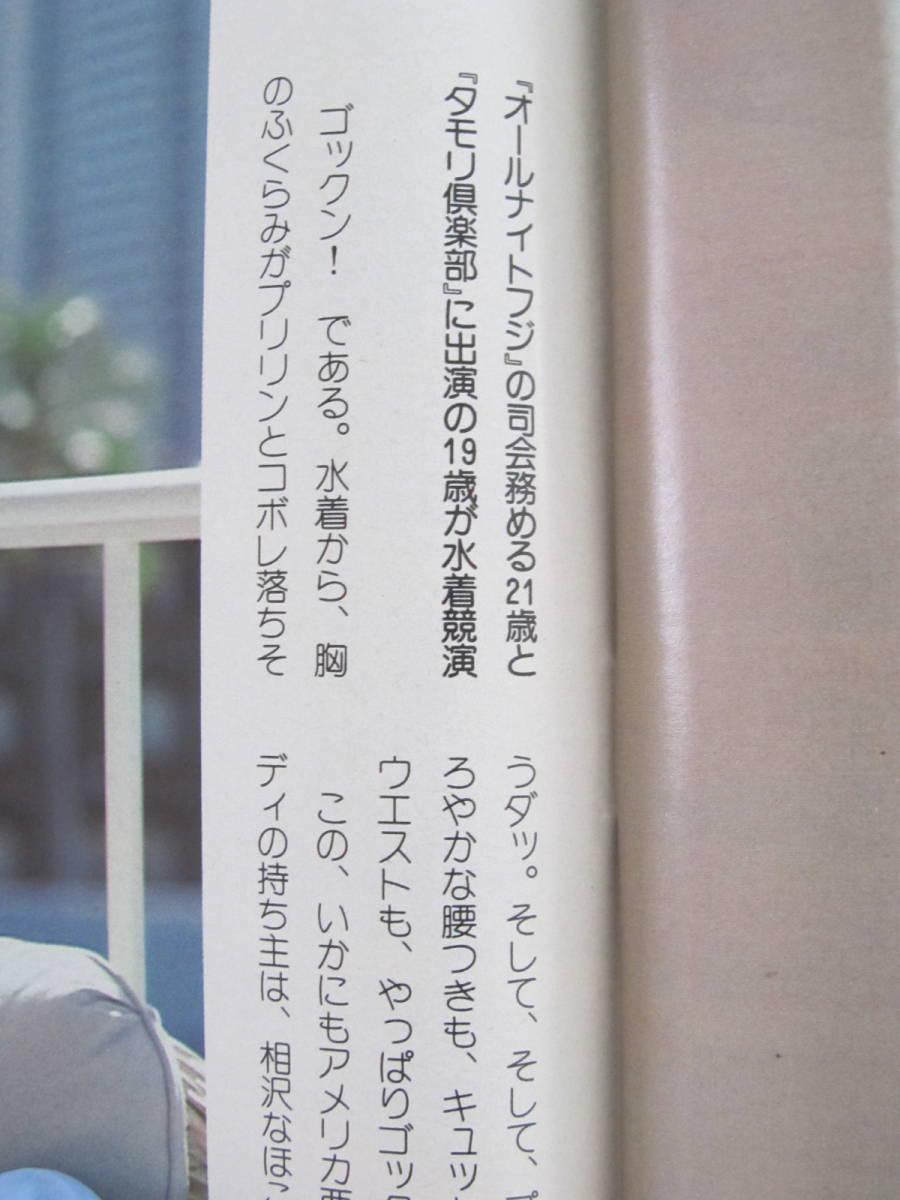 ★切抜◆4P◆『 相沢なほこ 原久美子 』◆中古◆[ m610109kapsh ]超激レア記事!お見逃しなく!!_画像7
