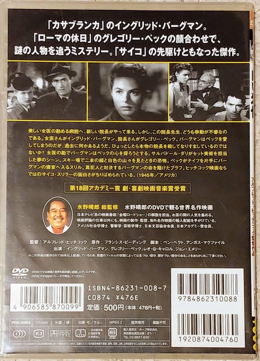◆DVD 「白い恐怖」「心の旅路」「第三の男」水野晴郎のDVDで観る世界名作映画◆_画像3