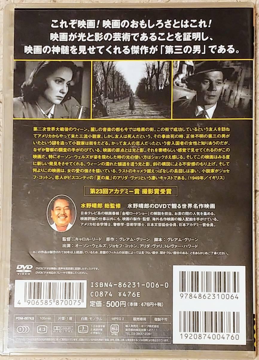 ◆DVD 「白い恐怖」「心の旅路」「第三の男」水野晴郎のDVDで観る世界名作映画◆_画像7