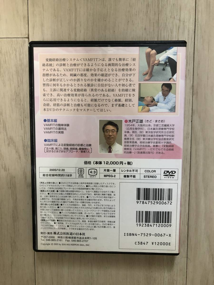【送料無料】 変動経絡治療システム VAMFIT [DVD] 木戸 正雄 医道の日本社_画像2
