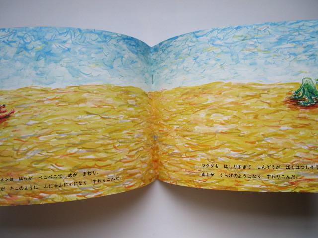 きむらよしお 絵本3冊セット (こどものとも・ 012) ワンワンぶらぶら ねこガム ぺこぺこライオン 福音館書店