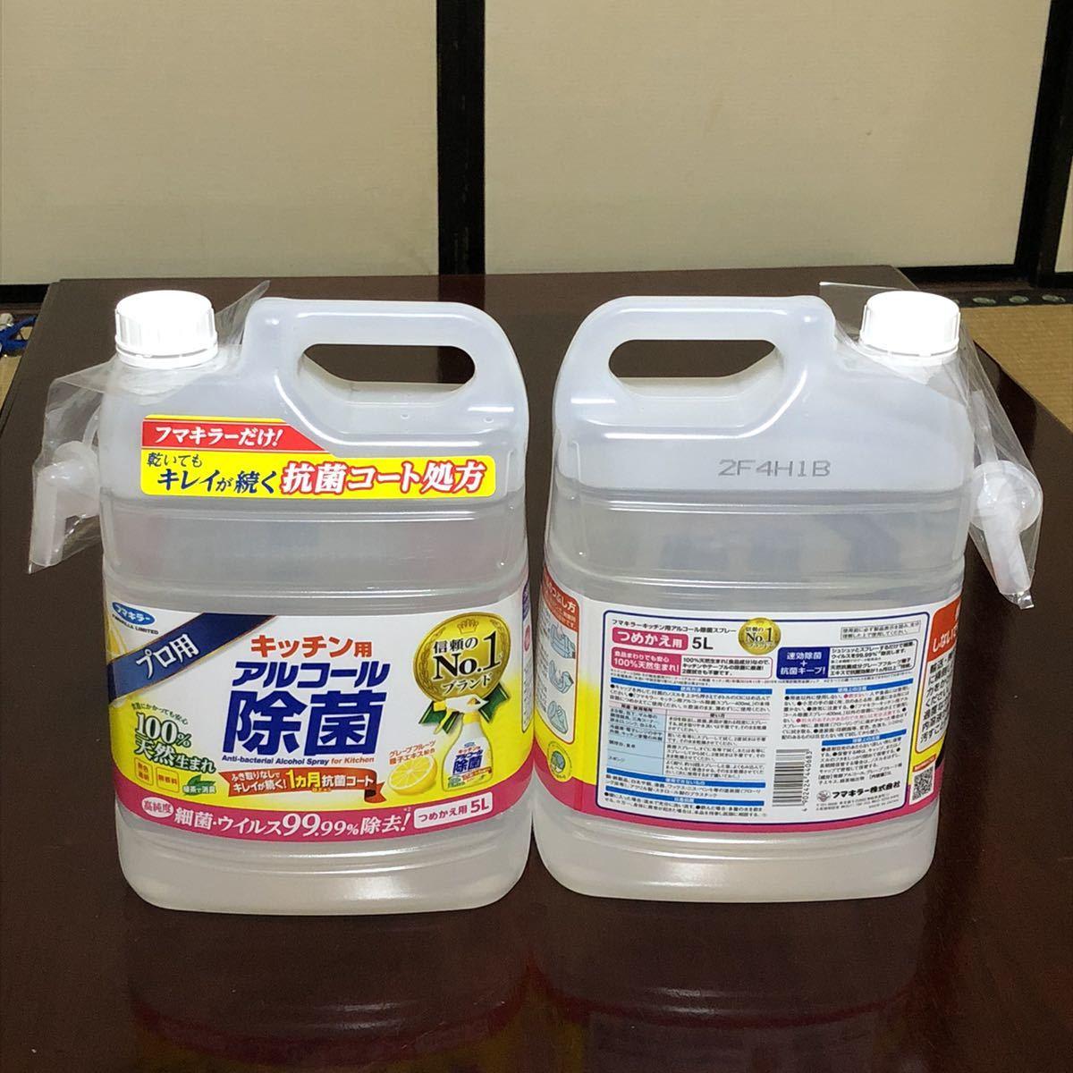 フマキラーキッチンアルコール除菌 5L2本