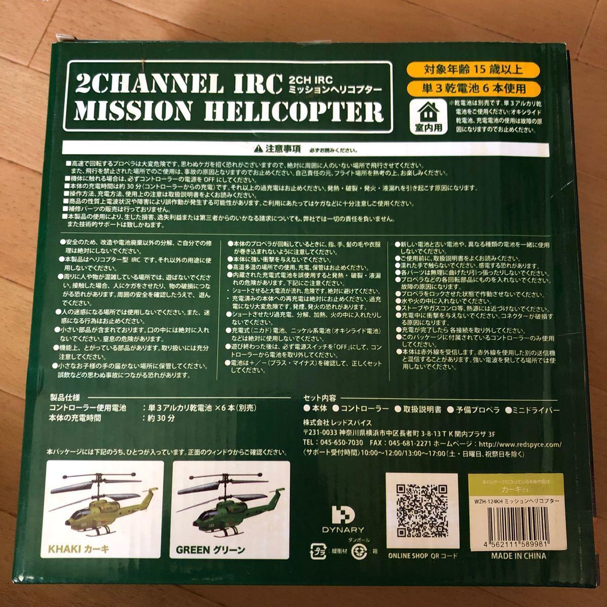 2CH IRC ミッションヘリコプター