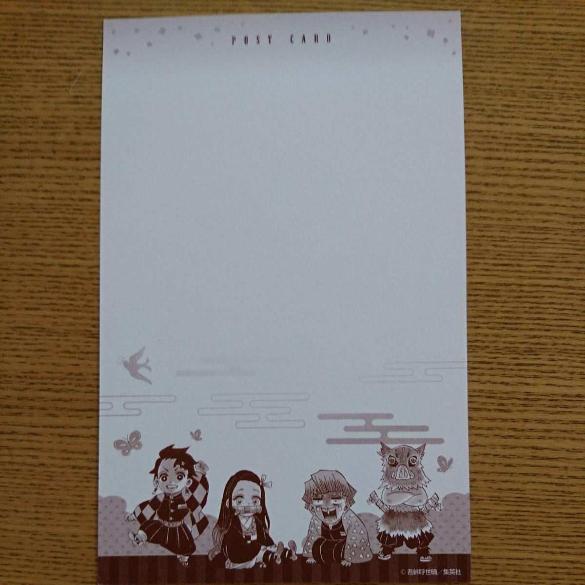 鬼滅の刃 20巻 特装版付録 ポストカード  宇髄天元
