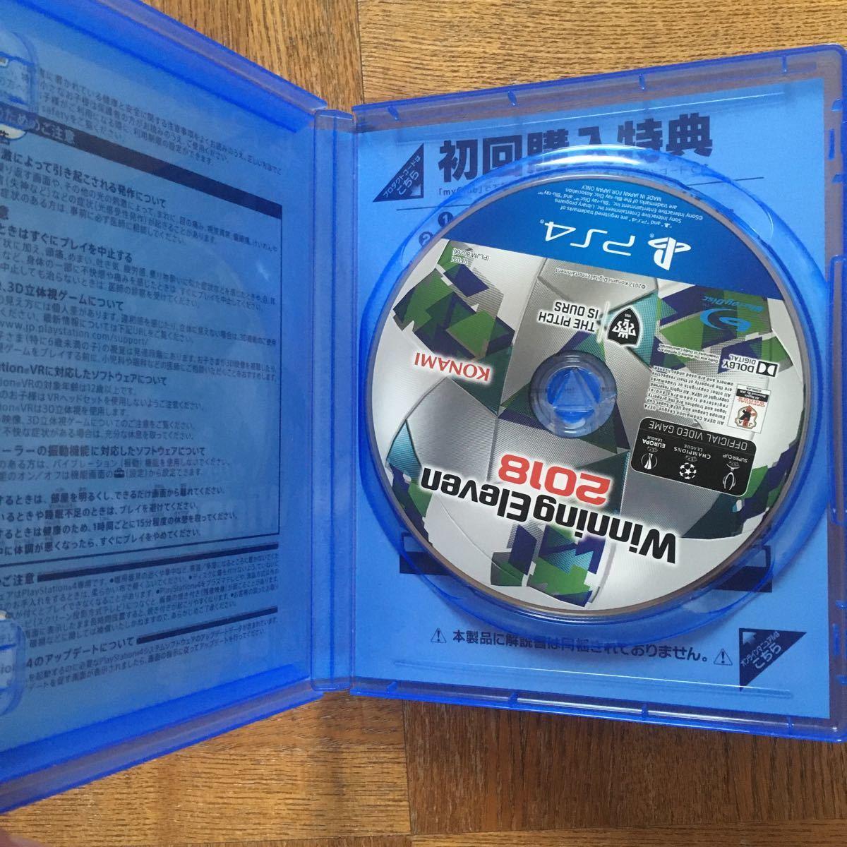 【PS4】 ウイニングイレブン 2018
