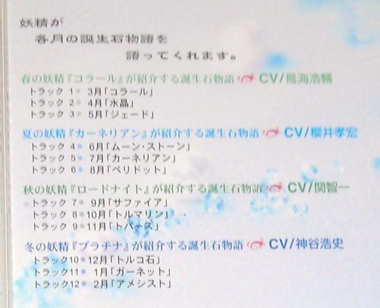 朗読CD DEARS 誕生石物語 ~青の季節~ / 鳥海浩輔 櫻井孝宏 関智一 神谷浩史_画像2