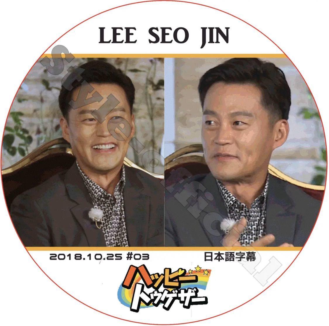 [K-POP DVD] イソジン ハッピートゥゲザー (2018.10.25) 日本語字幕 / LEE SEO JIN