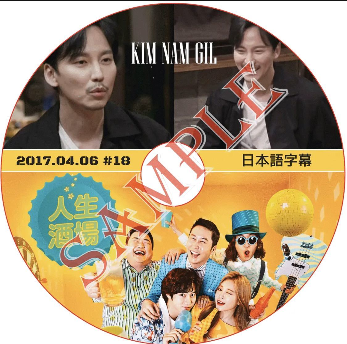 [K-POP DVD] キムナムギル 人生酒場 (2017.04.06) 日本語字幕 / KIM NAM GIL