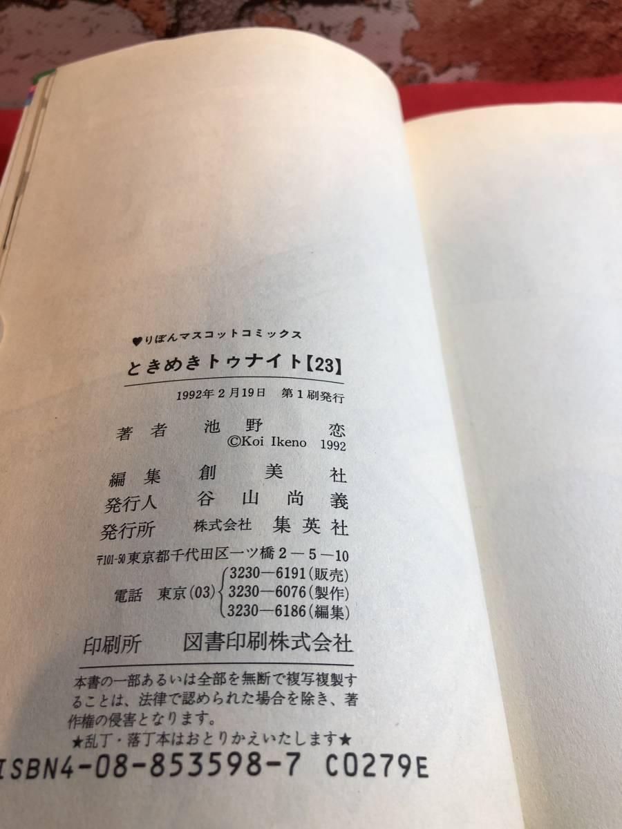 ■即決/レア『ときめきトゥナイト 23巻』池野 恋(追跡あり・匿名発送)■初版・りぼん/集英社