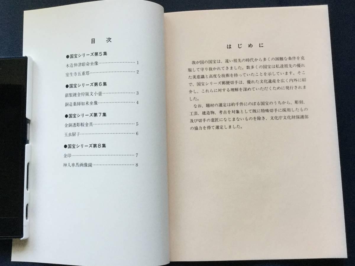 記念切手 国宝シリーズ 後編 第5、6、7、8集_画像2