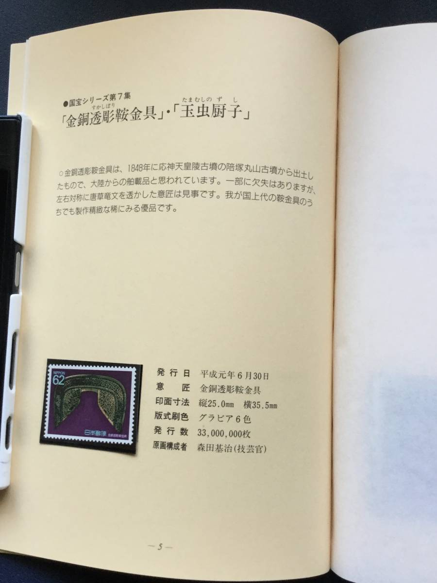 記念切手 国宝シリーズ 後編 第5、6、7、8集_画像7