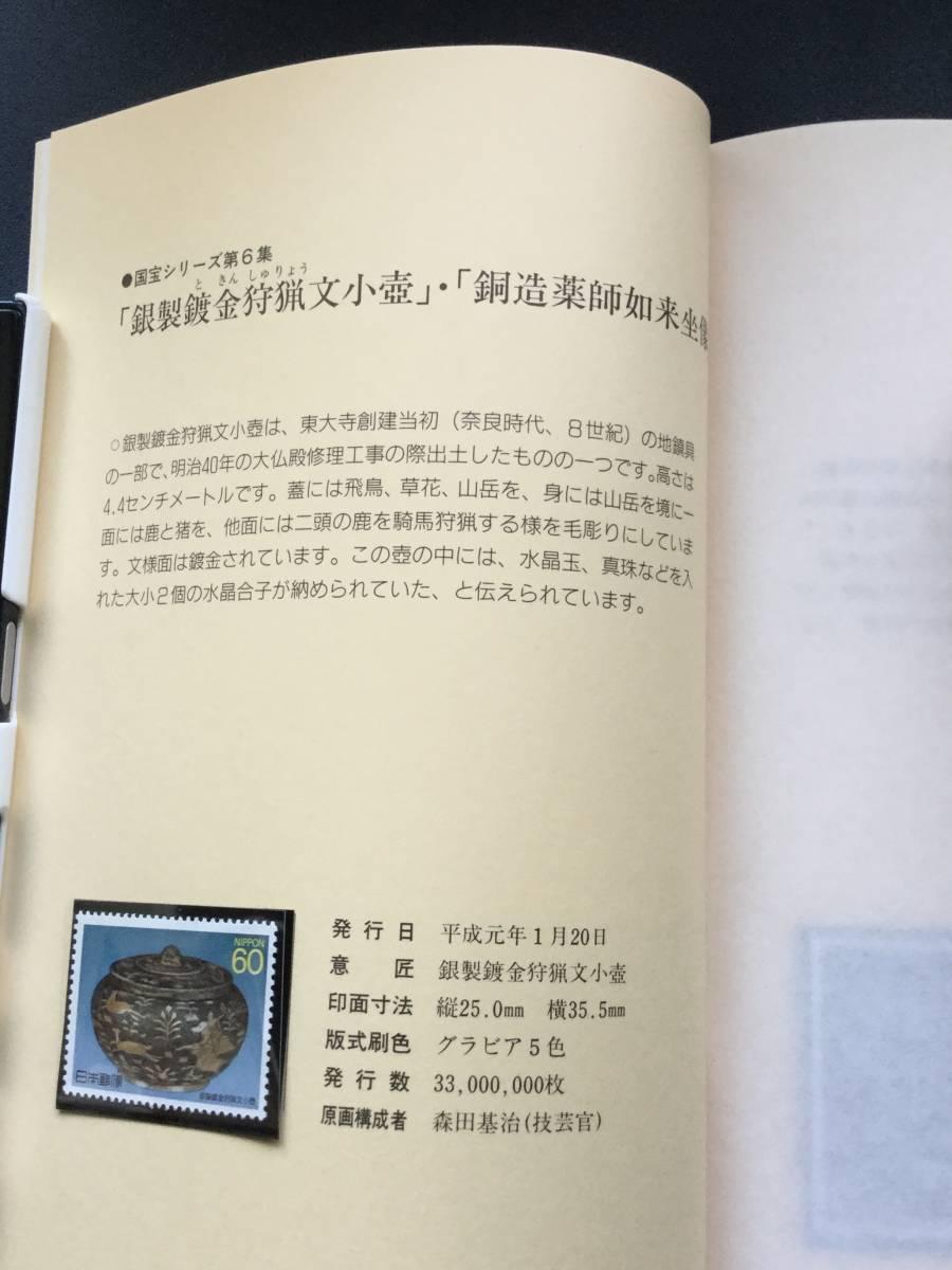 記念切手 国宝シリーズ 後編 第5、6、7、8集_画像5