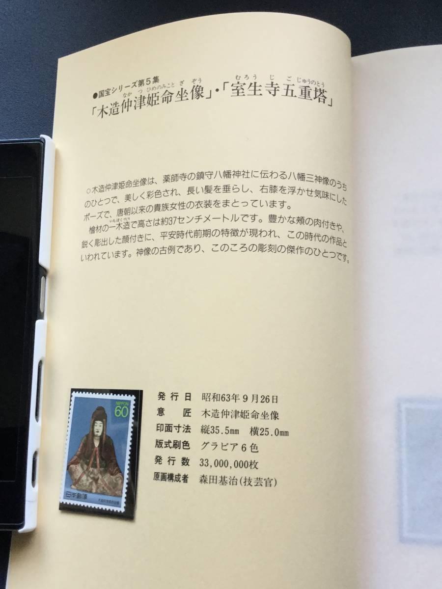 記念切手 国宝シリーズ 後編 第5、6、7、8集_画像3