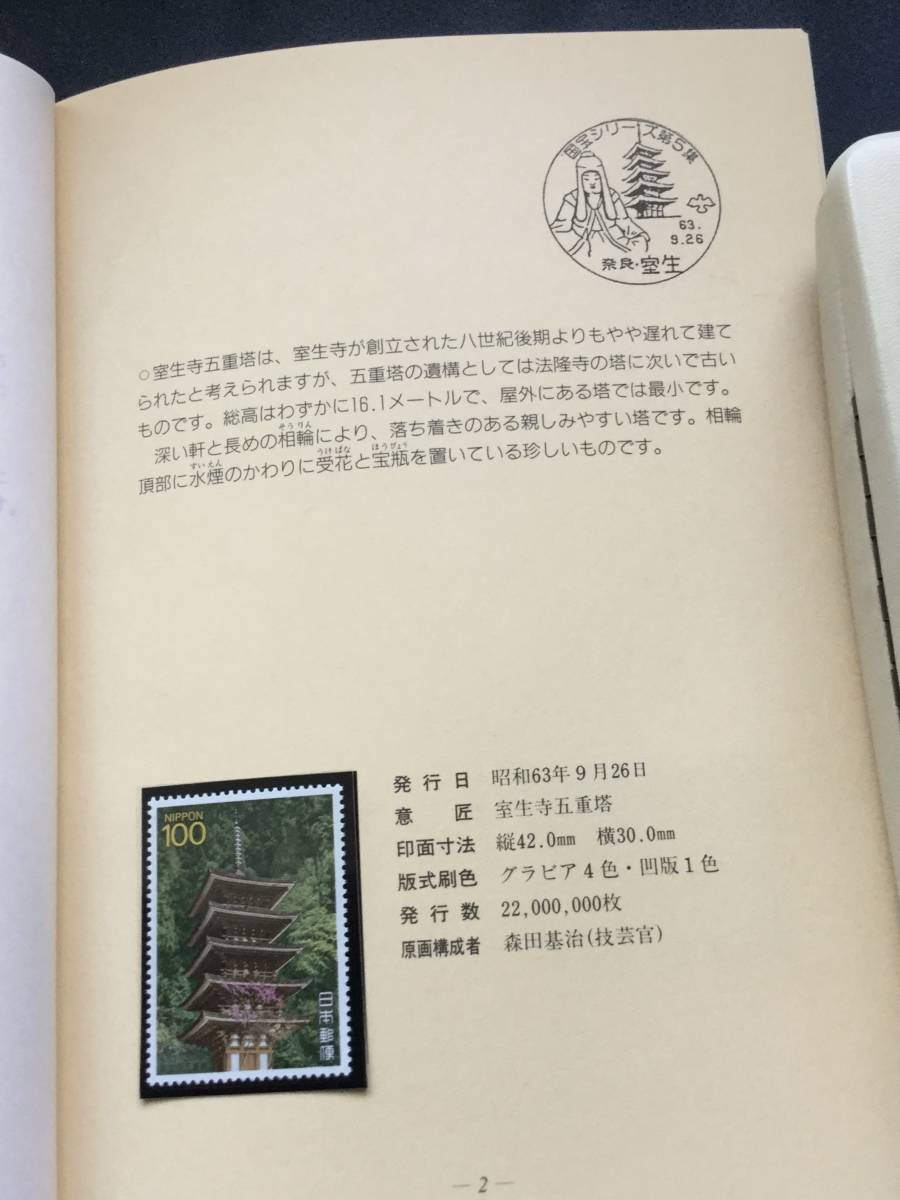記念切手 国宝シリーズ 後編 第5、6、7、8集_画像4